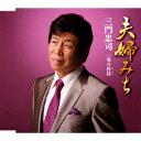 夫婦みち/三門忠司【1000円以上送料無料】