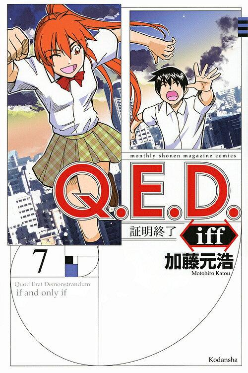 Q.E.D.iff 証明終了 7/加藤元浩【1000円以上送料無料】