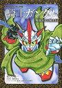 新SDガンダム外伝騎士(ナイト)ガンダム 魔龍ゼロの騎士伝 新装版/ほしの竜一【1000円以上送料無料】