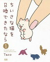 ちいさな猫を召喚できたなら 1/Taco【1000円以上送料無料】