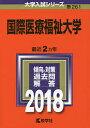 国際医療福祉大学 2018年版【1000円以上送料無料】