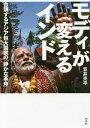 モディが変えるインド 台頭するアジア巨大国家の「静かな革命」/笠井亮平【1000円以上送料無料】