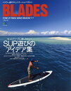 BLADES STAND UP PADDLE BOARD MAGAZINE Vol.10【1000円以上送料無料】