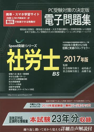 CD−ROM '17 社労士電子問題集/前島晶子/高橋千晶【1000円以上送料無料】