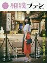 相撲ファン 相撲愛を深めるstyle & lifeブック vol.05 超保存版【1000円以上送料無料】