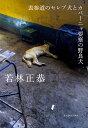 表参道のセレブ犬とカバーニャ要塞の野良犬/若林正恭【1000円以上送料無料】