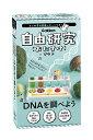 自由研究おたすけキット DNAを調べよう【1000円以上送料無料】