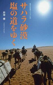 サハラ砂漠塩の道をゆく/片平孝【1000円以上送料無料】