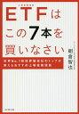 ETFはこの7本を買いなさい 世界No.1投信評価会社のトップが教えるおすすめ上場投資信託/朝倉智也【1000円以上送料…