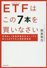 ETFはこの7本を買いなさい 世界No.1投信評価会社のトップが教えるおすすめ上場投資信託/朝倉智也【1000円以上送料無料】