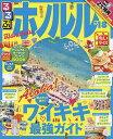 るるぶホノルル '18 ちいサイズ【1000円以上送料無料】