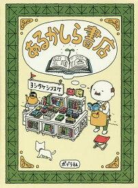 あるかしら書店/ヨシタケシンスケ【1000円以上送料無料】
