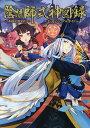 陰陽師式神図録〜公式ビジュアルガイド〜 本格幻想RPG【1000円以上送料無料】