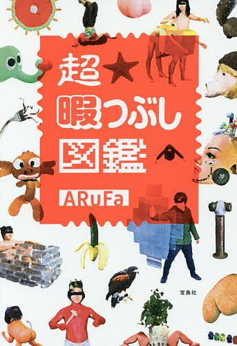 超暇つぶし図鑑/ARuFa【1000円以上送料無料】