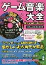 ゲーム音楽大全Revolution KONAMI名作CD付き/YMCK/FAMICOMANIA【1000円以上送料無料】