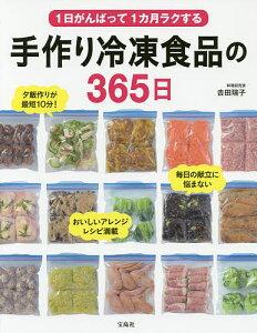 1日がんばって1カ月ラクする手作り冷凍食品の365日/吉田瑞子/レシピ【1000円以上送料無料】