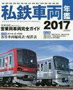 私鉄車両年鑑 2017【1000円以上送料無料】