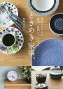 ときめき家事。 北欧スタイルの料理・収納・インテリア/坂梨みさと【1000円以上送料無料】