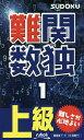 難関数独 上級 1【1000円以上送料無料】