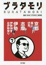 ブラタモリ 7/NHK「ブラタモリ」制作班【1000円以上送料無料】