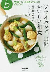 フライパンでおいしい和食 お手軽レシピがいっぱい!/高木ハツ江/大庭英子/レシピ【1000円以上送料無料】