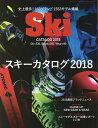 スキーカタログ 2018【1000円以上送料無料】