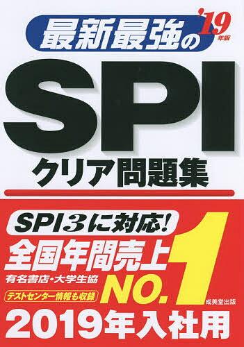 最新最強のSPIクリア問題集 '19年版【1000円以上送料無料】