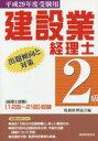 建設業経理士2級出題傾向と対策 平成29年度受験用【1000円以上送料無料】