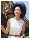 美智子さまご洋装の輝き 昭和のプリンセス平成の皇后陛下【1000円以上送料無料】