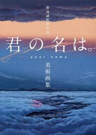 新海誠監督作品君の名は。美術画集【1000円以上送料無料】