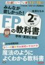 みんなが欲しかった!FPの教科書2級AFP '17−'18年版/滝澤ななみ【1000円以上送料無料】