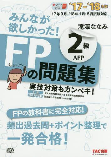 みんなが欲しかった!FPの問題集2級AFP '17−'18年版/滝澤ななみ【1000円以上送料無料】