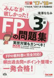 みんなが欲しかった!FPの問題集3級 '17−'18年版/滝澤ななみ【1000円以上送料無料】