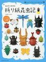 切らずに1枚で折る折り紙昆虫記/フチモトムネジ【1000円以上送料無料】