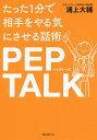 たった1分で相手をやる気にさせる話術PEP TALK/浦上大輔【1000円以上送料無料】