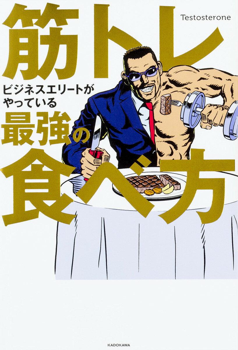 筋トレビジネスエリートがやっている最強の食べ方/Testosterone【1000円以上送料無料】