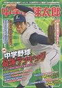 中学野球太郎 15【1000円以上送料無料】