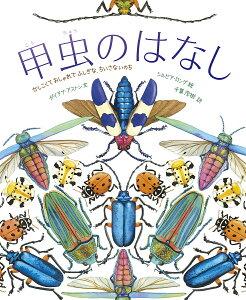 甲虫のはなし かしこくておしゃれでふしぎな、ちいさないのち/ダイアナ・アストン/シルビア・ロング/千葉茂樹【1000円以上送料無料】