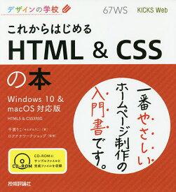 これからはじめるHTML & CSSの本/千貫りこ/ロクナナワークショップ【1000円以上送料無料】