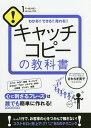 キャッチコピーの教科書 わかる!!できる!!売れる!!/さわらぎ寛子【1000円以上送料無料】