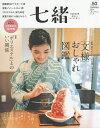 七緒 着物からはじまる暮らし vol.50【1000円以上送料無料】