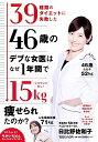 39種類のダイエットに失敗した46歳のデブな女医はなぜ1年間で15kg痩せられたのか? リバウンドなし!/日比野佐和子【1000円以上送料無料】