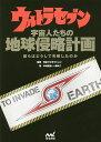 ウルトラセブン宇宙人たちの地球侵略計画 彼らはどうして失敗したのか/中村宏治/一峰大二/円谷プロダクション【1000円以上送料無料】