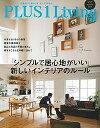PLUS1 Living No99(2017Summer)【1000円以上送料無料】