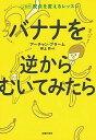バナナを逆からむいてみたら 人生の視点を変えるレッスン/アーチャン・ブラーム/畔上司【1000円以上送料無料】