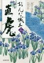 おんな城主直虎 3/森下佳子/豊田美加【1000円以上送料無料】