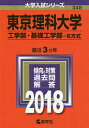東京理科大学 工学部・基礎工学部 B方式 2018年版【1000円以上送料無料】