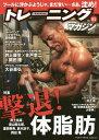トレーニングマガジン Vol.51【1000円以上送料無料】