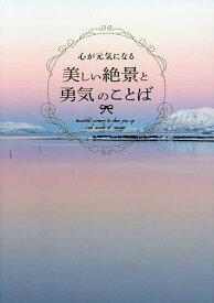 心が元気になる美しい絶景と勇気のことば/パイインターナショナル【1000円以上送料無料】