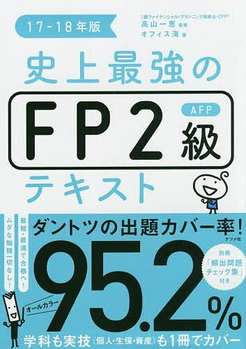 史上最強のFP2級AFPテキスト 17−18年版/高山一恵/オフィス海【1000円以上送料無料】